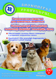 Hygienic means for pets
