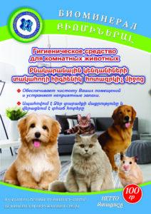 гигиеническое средство для комнатных животных